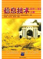 """信息技术(初中一年级)上册(彩色版)2010专用(清华大学""""信息技术教学一条龙""""实验教材)"""