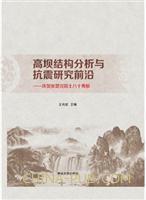 高坝结构分析与抗震研究前沿――庆贺张楚汉院士八十寿辰