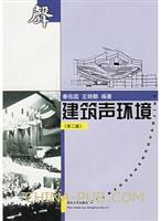 建筑声环境(第二版)