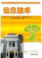 """信息技术  七年级  上册(彩色版)(清华大学""""大、中、小学一条龙教学研究""""实验教材信息技术系列)"""