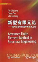 新型有限元论――结构工程中的高等有限元方法(国外版)