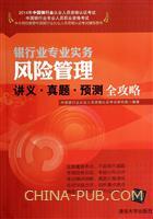 中国银行业专业人员职业资格考试教材用书套装四合一:公共基础+风险管理送上机考试光盘(2014年中国银行业从业人员资格认证考试)