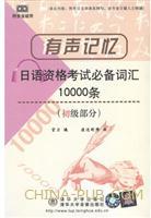 有声记忆  日语资格考试必备词汇10000条(初级部分)