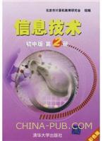 信息技术  初中版  第2册(彩色)