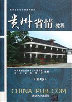 (特价书)贵州省情教程(第4版)