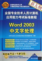 全国专业技术人员计算机应用能力考试标准教程――Word 2003中文字处理