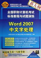 全国职称计算机考试标准教程与试题演练――Word 2007中文字处理(配光盘)