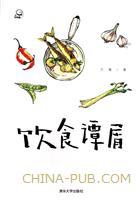 饮食谭屑(下午茶)