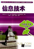 """信息技术  六年级  下册(彩色版)(清华大学""""大、中、小学一条龙教学研究""""实验教材信息技术系列)"""