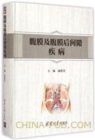 腹膜及腹膜后间隙疾病