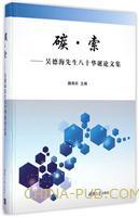 碳 索―吴德海先生八十华诞论文集