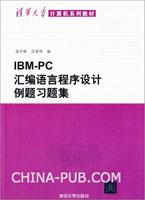 IBM PC汇编语言程序设计例题习题集(清华大学计算机系列教材)