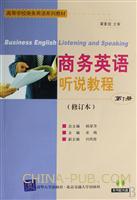 商务英语听说教程 第1册(高校教材)