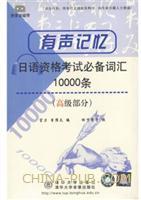 有声记忆  日语资格考试必备词汇10000条(高级部分)