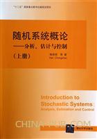 随机系统概论――分析、估计与控制(上册)(精装)