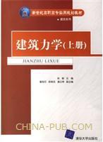 建筑力学(下册)(新世纪高职高专实用规划教材――建筑系列)