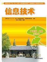 """信息技术  九年级  上册(彩色版)(清华大学""""大、中、小学一条龙教学研究""""实验教材信息技术系列)"""