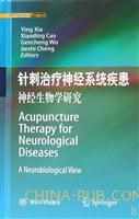 针刺治疗神经系统疾患:神经生物学研究Acupuncture Therapy for Neurological Diseases:A Neurobiological View(国外版)