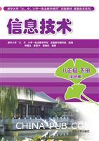 """信息技术  八年级  下册(彩色版)(清华大学""""大、中、小学一条龙教学研究""""实验教材信息技术系列)"""