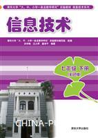 """信息技术  七年级  下册(彩色版)(清华大学""""大、中、小学一条龙教学研究""""实验教材信息技术系列)"""