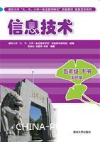 """信息技术  五年级  下册(彩色版)(清华大学""""大、中、小学一条龙教学研究""""实验教材信息技术系列)"""