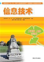 """信息技术  六年级  上册(彩色版)(清华大学""""大、中、小学一条龙教学研究""""实验教材信息技术系列)"""