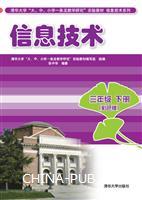 """信息技术  三年级  下册(彩色版)(清华大学""""大、中、小学一条龙教学研究""""实验教材信息技术系列)"""