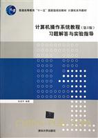 计算机操作系统教程(第3版)习题解答与实验指导(计算机系列教材)