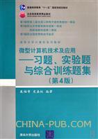 微型计算机技术及应用――习题、实验题与综合训练题集(第4版)(清华大学计算机系列教材)