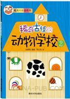 """稀奇古怪的动物学校:2(""""酉酉和西西""""魔法科普游戏书)"""