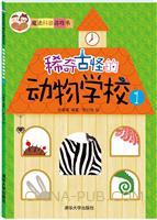 """稀奇古怪的动物学校:1(""""酉酉和西西""""魔法科普游戏书)"""