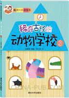 """稀奇古怪的动物学校:3(""""酉酉和西西""""魔法科普游戏书)"""