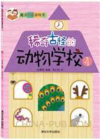 """稀奇古怪的动物学校:4(""""酉酉和西西""""魔法科普游戏书)"""