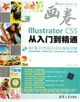 """Illustrator CS5从入门到精通(清华社""""视频大讲堂""""大系CG技术视频大讲堂)"""