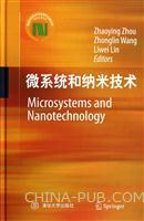 微系统和纳米技术(国外版)