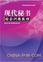 现代秘书综合训练教程(21世纪职业秘书专业教材)