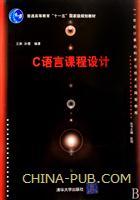 C�Z言�n程�O�(21世�o�算�C科�W�c技�g���`型教程)