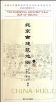 (套装)北京古建筑地图(中国古代建筑知识普及与传承系列丛书・北京古建筑五书)