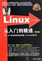Linux从新手到高手――Linux从入门到精通+Linux系统管理与网络管理+Linux服务器架设指南三本套装