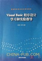 Visual Basic程序设计学习和实验指导(高等院校信息技术规划教材)
