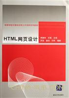 HTML网页设计(高等学校计算机应用人才培养系列教材)