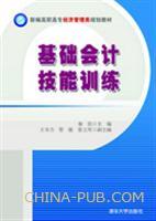 基础会计技能训练(新编高职高专经济管理类规划教材)
