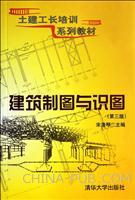 建筑制图与识图(第三版)(土建工长培训系列教材)