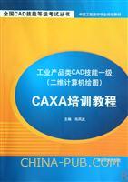 工业产品类CAD技能一级(二维计算机绘图)CAXA培训教程