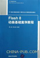 Flash 8动画基础案例教程(21世纪普通高校计算机公共课程规划教材)