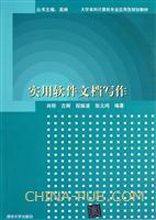 实用软件文档写作(大学本科计算机专业应用型规划教材)