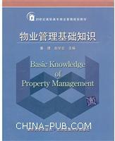 物业管理基础知识(修订本)