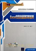 Excel在财务管理中的应用(配光盘)(高职高专财务会计专业精编教材)