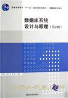 数据库系统设计与原理(第2版)(计算机系列教材)