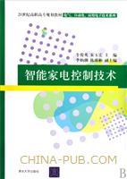 智能家电控制技术(21世纪高职高专规划教材――电气、自动化、应用电子技术系列)